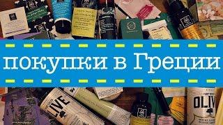 ПОКУПКИ В ГРЕЦИИ: КОСМЕТИКА Korres, Apivita, Fresh Line + СЛАДКИШИ - Видео от Yulia Ulyanova