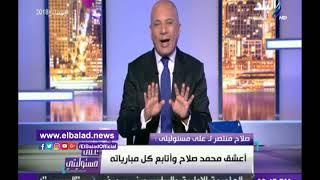 أحمد موسى: ريال مدريد وباريس سان جيرمان يفاوضان محمد صلاح ..فيديو