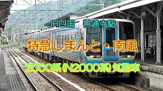 JR四国 土讃線 善通寺駅 特急しまんと・南風 2000系気動車 N2000系気動車