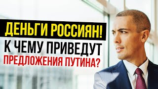 Что будет с депозитами? Деньги россиян - к чему приведут предложения президента?