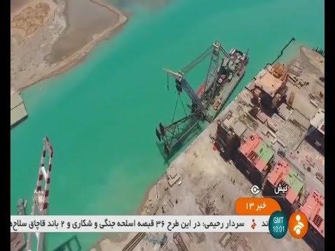 Iran 20th International Marine & Offshore Technologies exhibition نمايشگاه صنايع دريايي كيش