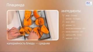Плацинда (Молдавский пирог)