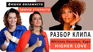 Разбор образов в клипе Kygo&Whitney Houston - Higher Love. Актуальные тренды из 80-х    GirlsLikeYou