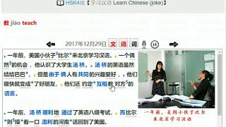 HSK4 Text【学习汉语 Learn Chinese (joke)】