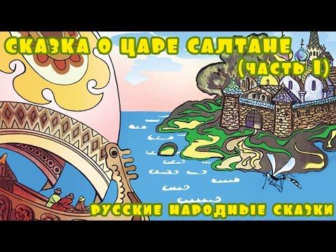 царе о сказка пушкина салтане мультфильм