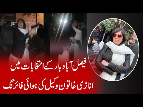 Female lawyer air firing in Fsd Courts