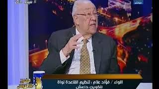 لواء فؤاد علام :مفيش دوله تقدر تقف ادام اسرائيل غير مصر