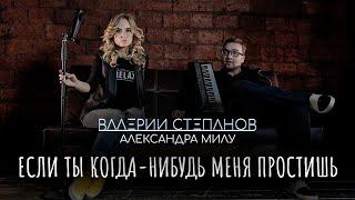 Download Валерий Степанов и Александра Милу   Если ты когда-нибудь меня простишь Mp3 and Videos