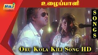 Oru Kola Kili Song HD | Uzhaippali | Superstar | Rajinikanth | Tamil HD Songs | RajTV