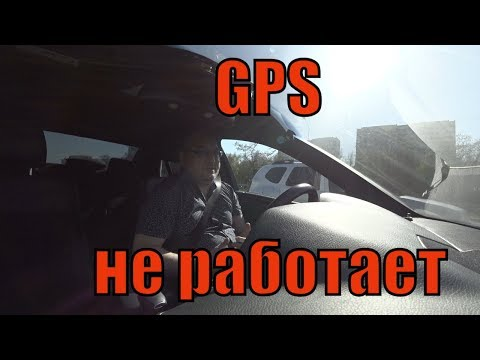Работа в Яндекс Комфорт И Uber Black. В Москве не работает GPS/StasOnOff