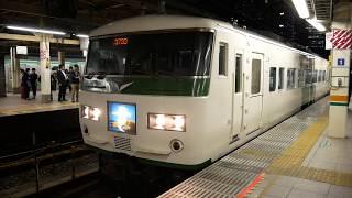 185系湘南ライナー13号 - 東京駅発車