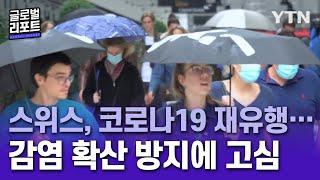 스위스, 코로나19 재유행…감염 확산 방지에 고심 [글로벌 리포트] / YTN korean