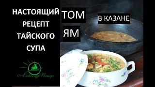 Как приготовить тайский суп ТОМ ЯМ в КАЗАНЕ.