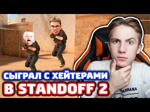 ТРОЛЛИНГ ДВУХ ХЕЙТЕРОВ В STANDOFF 2!