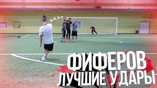 ЛУЧШИЕ УДАРЫ ФИФЕРОВ #10