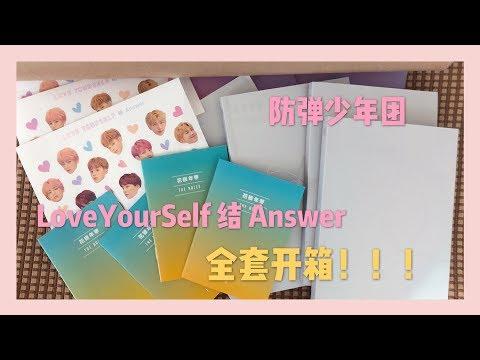 BTS/专辑开箱/LoveYourSelf结Answer/最新专辑全套开箱/惊现团卡!!!