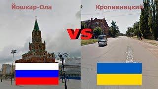 УКРАИНА - РОССИЯ. СРАВНЕНИЕ: ЙОШКАР-ОЛА - КРОПИВНИЦКИЙ