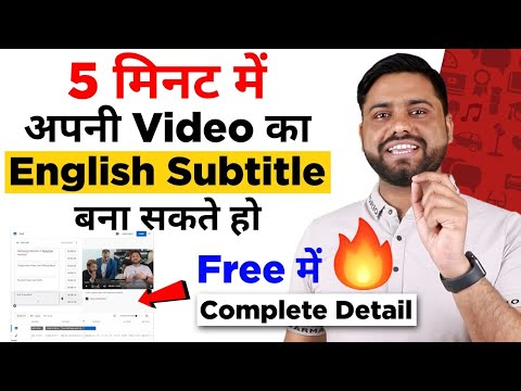 How to Add English Subtitle In 5minutes in Your YouTube Video || how to add subtitles Free