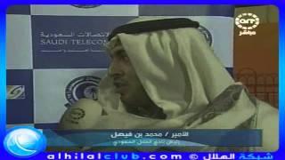 الهلال 4   0 الشباب   بعد المباراة   محمد بن فيصل   الدوري السعودي 2006 2007