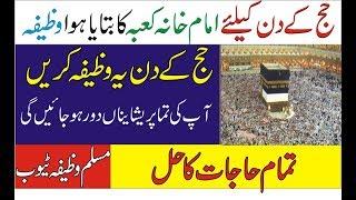 Imam-e-Khana Kaba Hajj kay ley bataya huwa wazifa |Special Wazifa For Hajj|Muslim Wazifa Tube