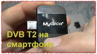 Телевизор DVB T2 на PT360 смартфоне android Обзор и тест посылка