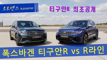 [최초공개] 티구안R vs 티구안R라인_티구안 페이스 리프트 실내외 비교