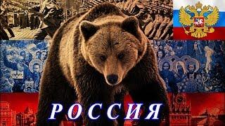 Россия (самый классный клип )
