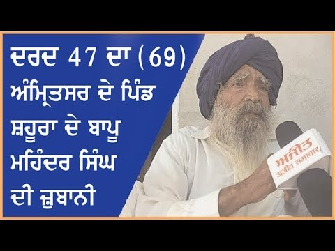 Spl. Programme Dard 47 Da (69) Interview with Bapu Mahinder Singh (Amritsar) on Ajit Web TV