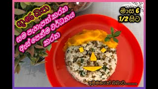 ගුණ බත#Baby Food Sinhala Recipes#