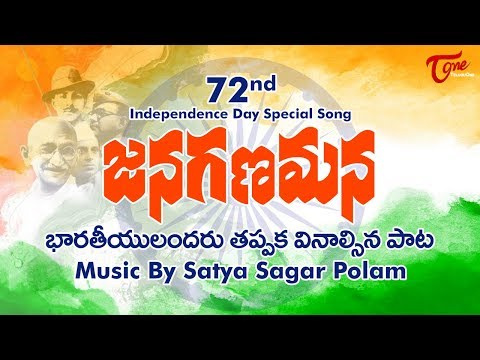 Janaganamana 2017 Patriotic Song | Independence Day Special | by Sathya Sagar, Aman Siddiqui