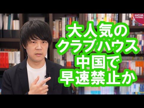 2021/02/09 中国人「大人気のクラブハウスで香港やウイグル問題について話そう」共産党「使用制限」