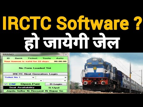 IRCTC Software ? हो सकती है जेल   IRCTC   Indian Railways