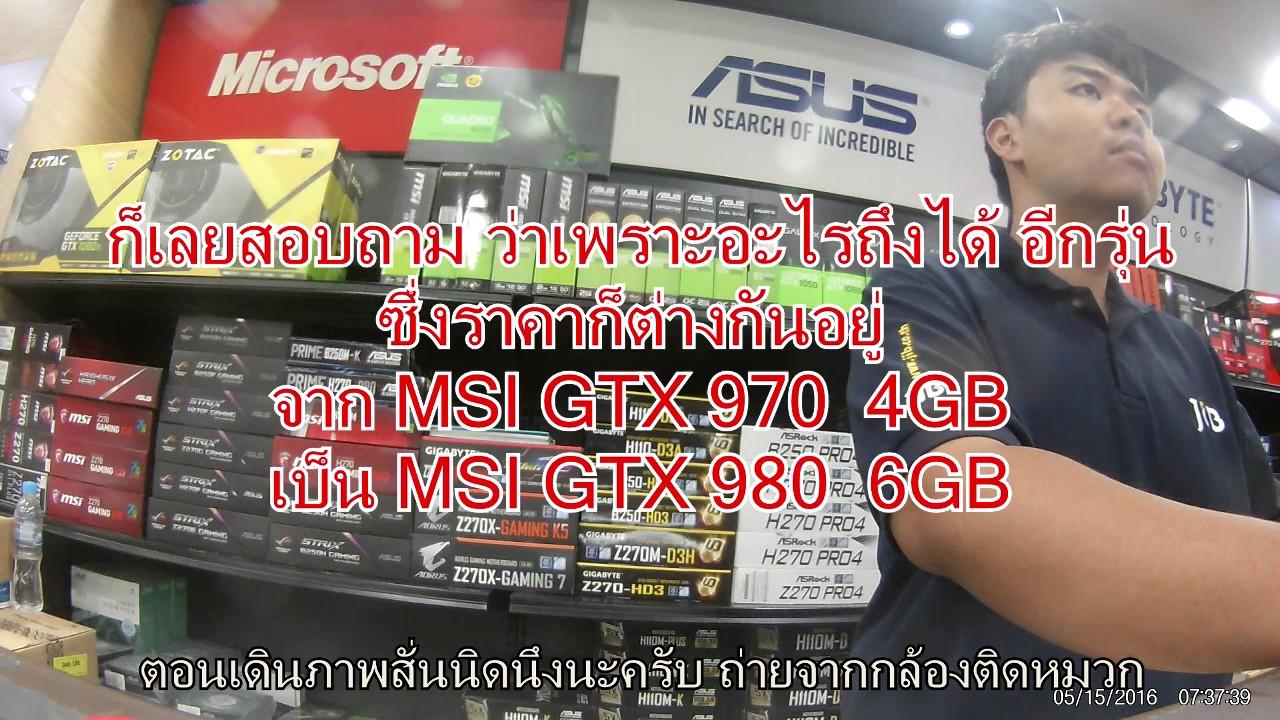 เคลมการ์ด จาก GTX970 เป็น GTX980 TI   ขอบพระคูณ JIB