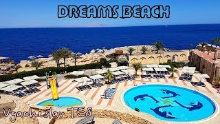 Ddreams Beach Resort 5* Sharm. Июнь 2017