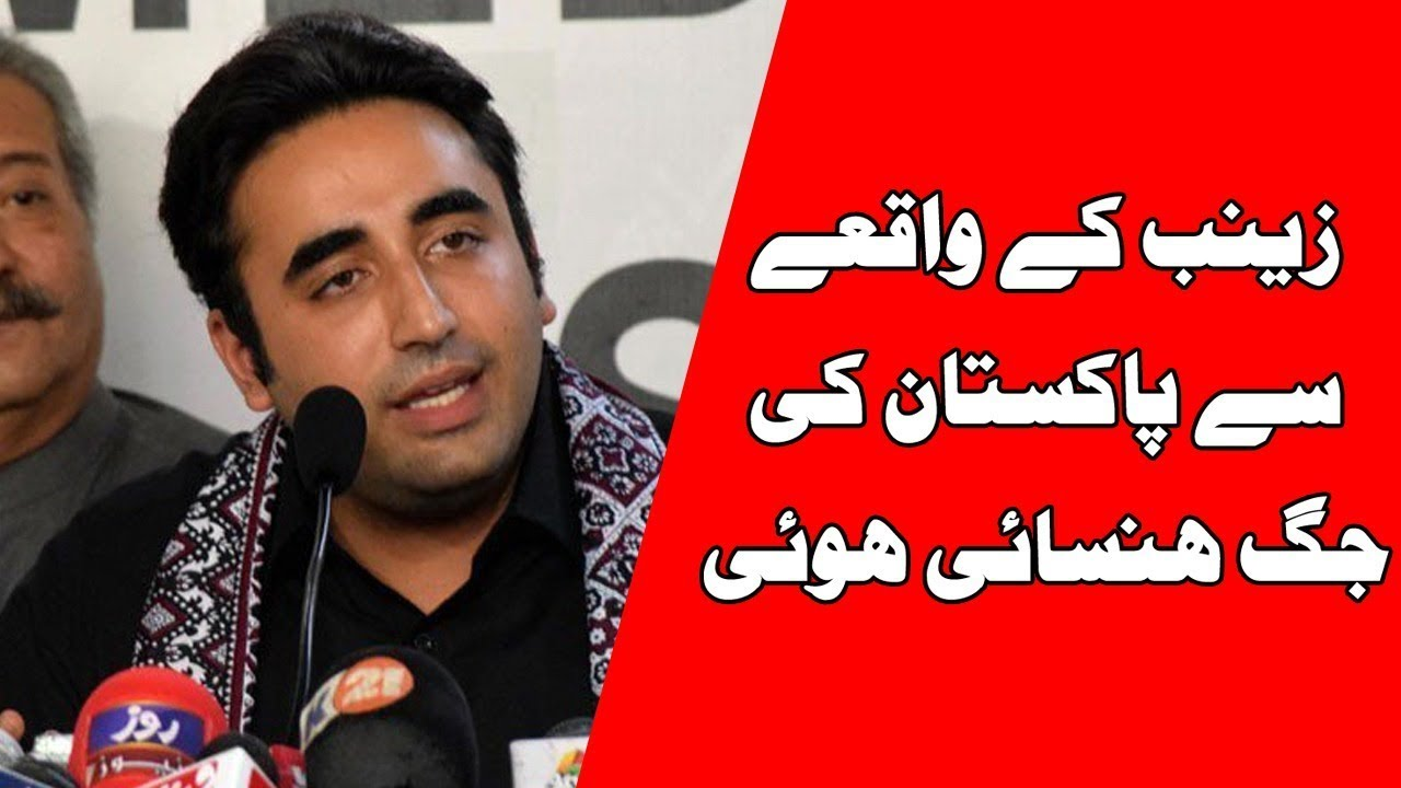 PPP Hd: Chairman PPP Bilawal Bhutto Zardari Press Conference