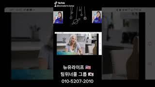 뉴유라이프  소마덤젤 팀위너풀그룹  최고의팀과 성공하세요!(팀위너풀그룹장 린다정 010-5207-2010)