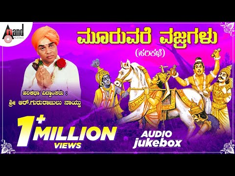 Mooruvare Vajragalu | Kannada Harikathe |  Rendered by : Gururajulu Naidu