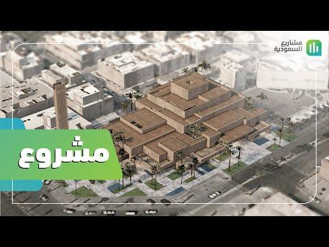 مسجد الشيخ صالح الراجحي – Sheikh Saleh Al-Rajhi Mosque