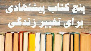 پنج کتاب پیشنهادی برای تغییر زندگی