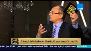 البيت بيتك - لقاء الاعلامي عمرو عبد الحميد مع د/ زياد سبسبي و الكاتب والمحلل عمار حسن