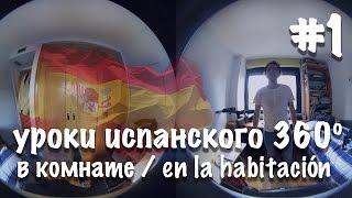 уроки испанского языка 360ª с носителем (с субтитрами) #1