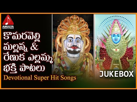 Komuravelli Mallanna Devotional Songs   Renuka Yellamma Folk Songs   Amulya Audios And Videos