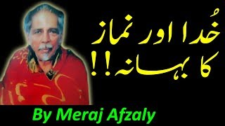Khuda Aur Namaz Ka Bahana | Tahreer Shama Niazi Sb. || By Meraj Afzaly