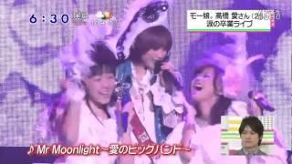 モーニング娘。 高橋愛 涙の卒業ライブ 高橋愛 動画 24