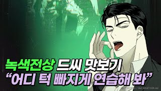 [ENG/JP] 『쌀바토레 박 이사의 완벽한 티타임』 …
