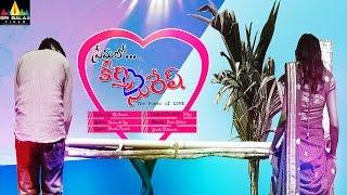 Premalo Keerti Suresh Short Film | Telugu Latest Short Films 2017 | Raju N Swaraj | Sri Balaji Video