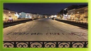 Что стало с активистами, написавшими «Против Путина» на льду в Петербурге