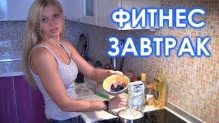 Юля Федорова-Фитнес диеты,рецепты,упражнения.Завтрак