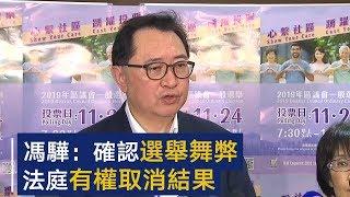 选举管理委员会主席冯骅:确认选举舞弊 法庭有权取消结果   CCTV