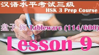 How to pass HSK Level 3 by learning 600 basic Chinese words - Lesson 9